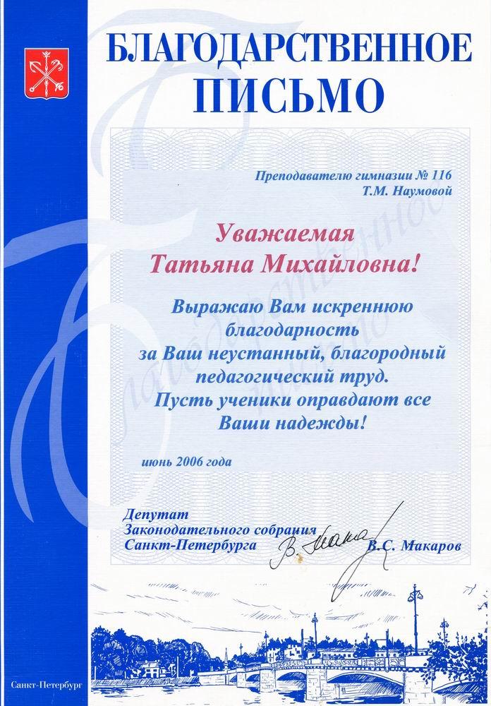 Конкурсы для учителей санкт петербурга